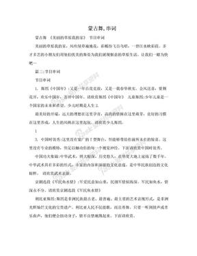 蒙古舞,串词.doc