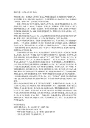 爱情心理学.pdf