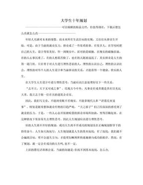 大学生十年规划.doc
