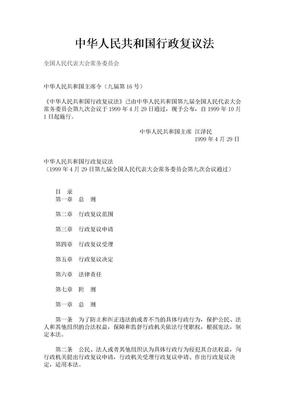 中华人民共和国行政复议法.doc
