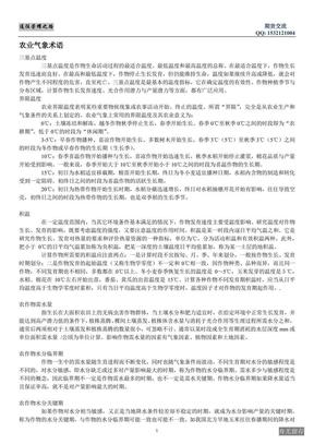 农业气象术语.pdf