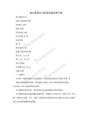 海尔集团公司质量环境管理手册.doc