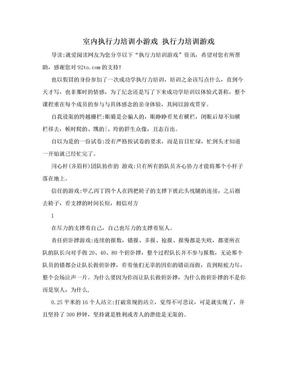 室内执行力培训小游戏 执行力培训游戏.doc