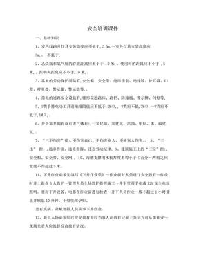 安全培训课件.doc