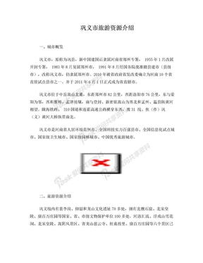 河南省巩义市旅游资源介绍.doc