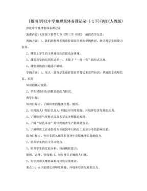 [指南]淳化中学地理集体备课记录-(七下)印度(人教版).doc