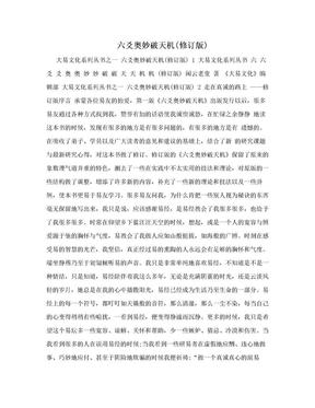 六爻奥妙破天机(修订版).doc