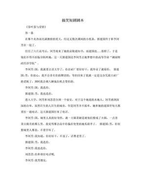 搞笑短剧剧本.doc