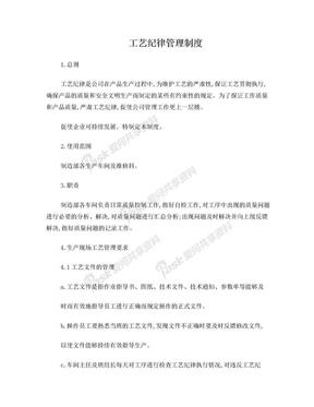 工艺纪律管理制度.doc