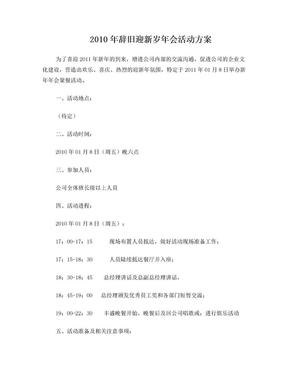 2010年辞旧迎新岁年会活动方案.doc