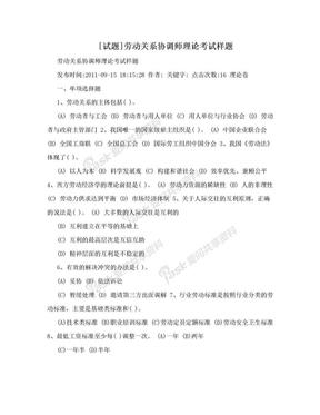 [试题]劳动关系协调师理论考试样题.doc