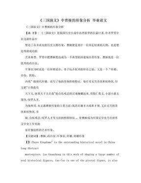 《三国演义》中曹操的形象分析  毕业论文.doc