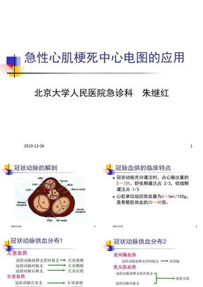 AMI的心电图应用.ppt