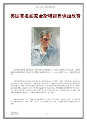 美国著名画家金斯特雷肖像画欣赏.pdf