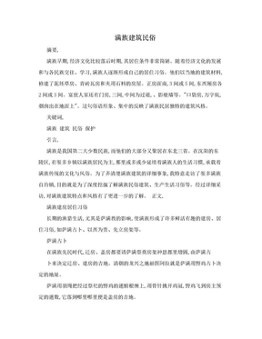 满族建筑民俗.doc
