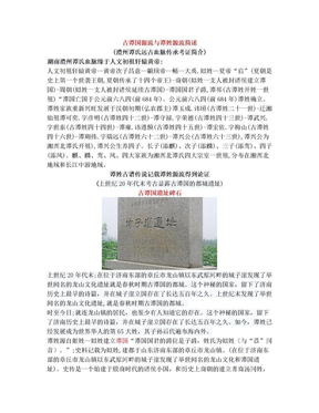 古谭国源流与谭姓源流简述.doc