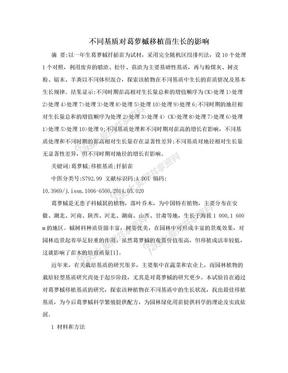 不同基质对葛萝槭移植苗生长的影响.doc