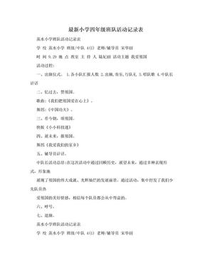 最新小学四年级班队活动记录表.doc