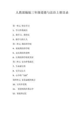 2019人教部编版三年级道德与法治上全册说课稿.doc