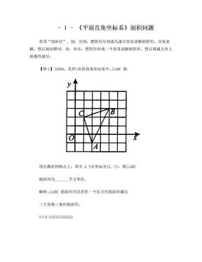 【5】平面直角坐标系中的面积问题.doc