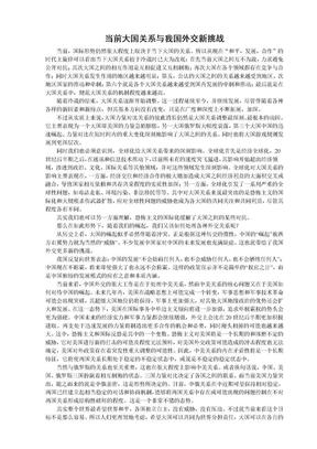 《形势与政策》大国关系中中国外交.doc