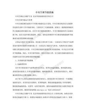 中央空调节能措施.doc