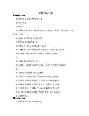 消防演习方案.doc