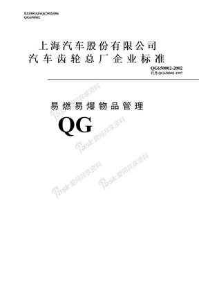 QG650002(2002)易燃易爆物品管理.doc