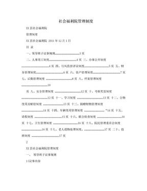 社会福利院管理制度.doc