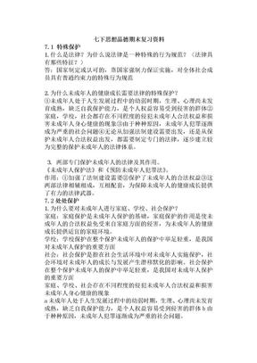 初一下册政治复习资料.doc