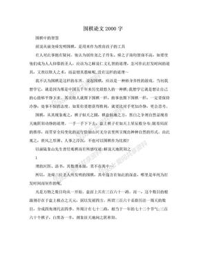 围棋论文2000字.doc
