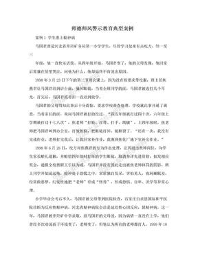师德师风警示教育典型案例.doc