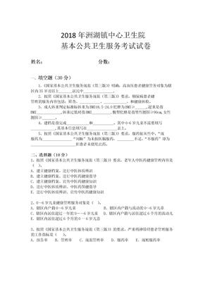 2018年基本公共卫生服务考试试题.docx