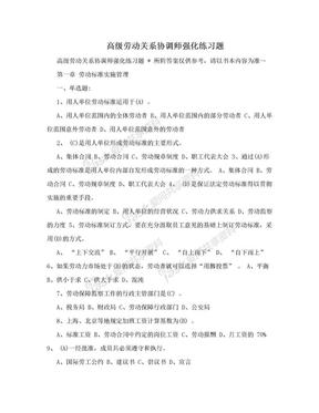 高级劳动关系协调师强化练习题.doc