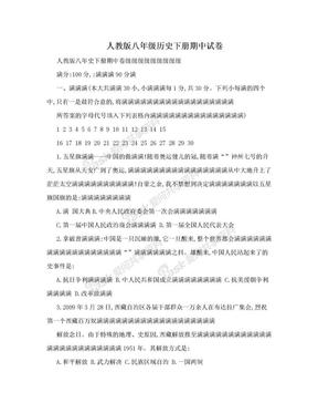 人教版八年级历史下册期中试卷.doc