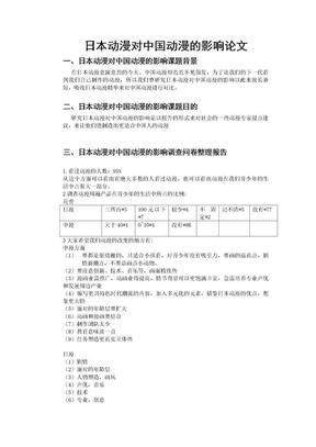 日本动漫对中国动漫的影响论文.doc