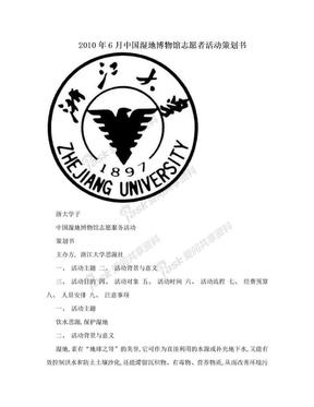 2010年6月中国湿地博物馆志愿者活动策划书.doc