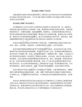 幼儿园语言教研工作总结.docx
