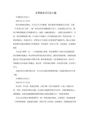 计算机实习日记9篇.doc