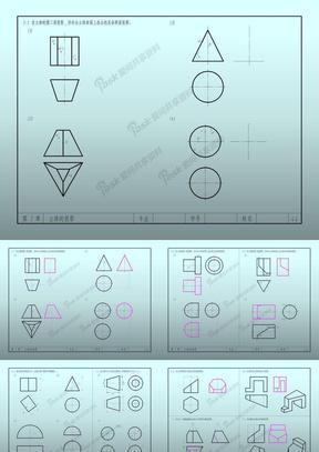 (新版)构型设计制图习题集答案(华工)7.ppt