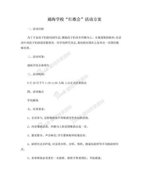 庆国庆歌咏比赛活动方案.doc
