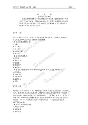 题库妇产科学实践综合试题A3001.doc
