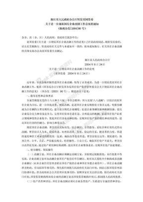 浙政办发【2004】80号--关于进一步规范国有企业改制工作的意见.doc