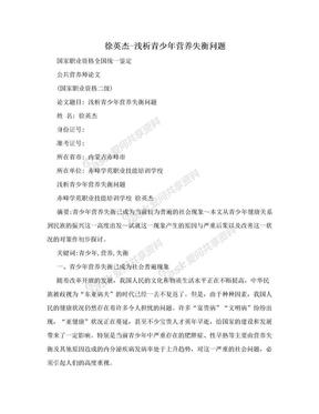 徐英杰-浅析青少年营养失衡问题.doc