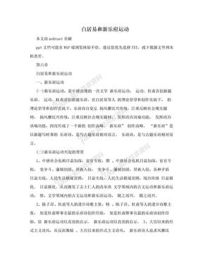 白居易和新乐府运动.doc