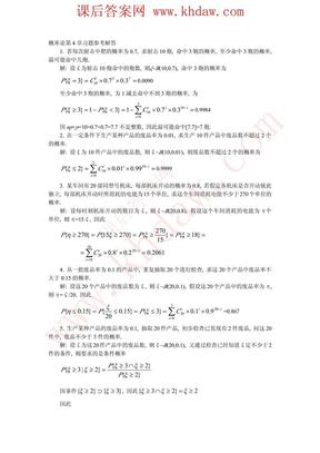 《概率论与数理统计》袁荫棠_中国人民大学出版社_课后答案_概率论第四章.pdf