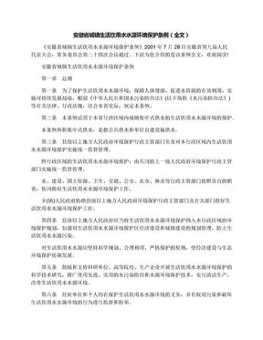 安徽省城镇生活饮用水水源环境保护条例(全文).docx