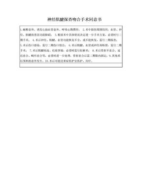 爱爱医资源-神经肌腱探查吻合手术同意书模版.doc