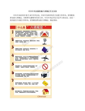 中共中央反腐倡廉八项规定全文内容.docx
