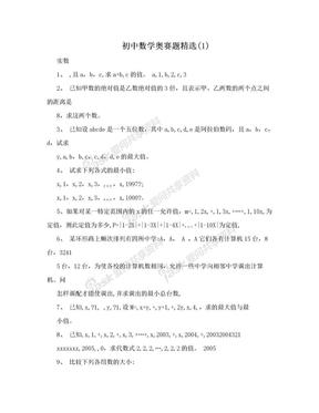 初中数学奥赛题精选(1).doc